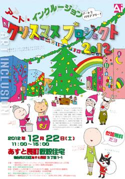 christmas2012_01.jpg