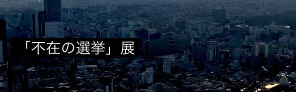 fuzainosenkyo2016.jpg