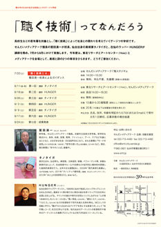 geijitsugakkou2017_2s.jpg