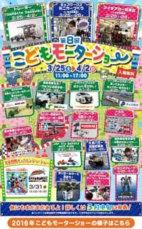 kidsmotorshow.jpg