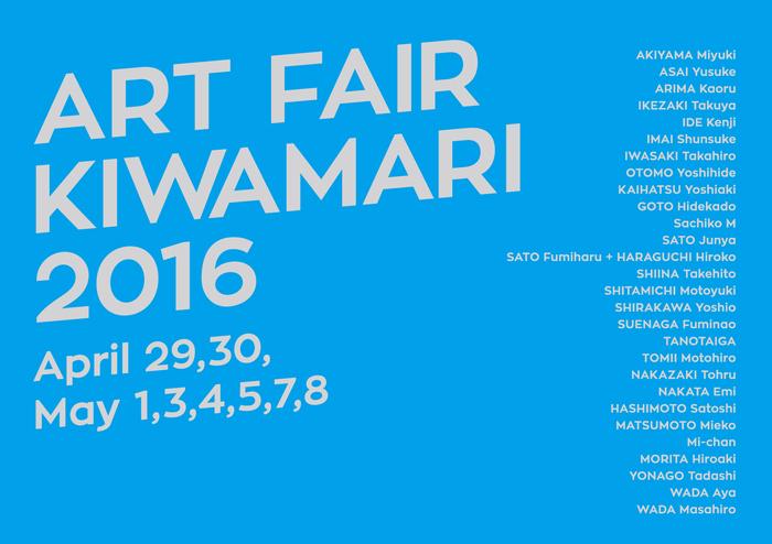 kiwamari2016_1.jpg