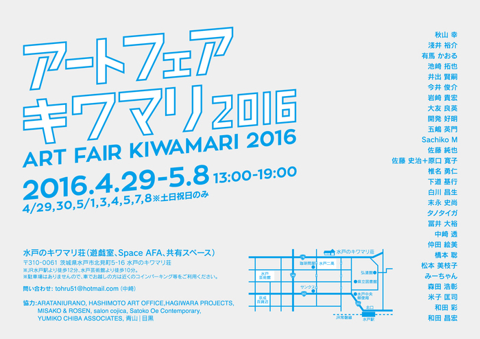 kiwamari2016_2.jpg