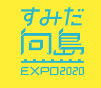 sumiexpo2020.png